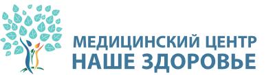 """Медицинский центр """"Наше Здоровье"""""""